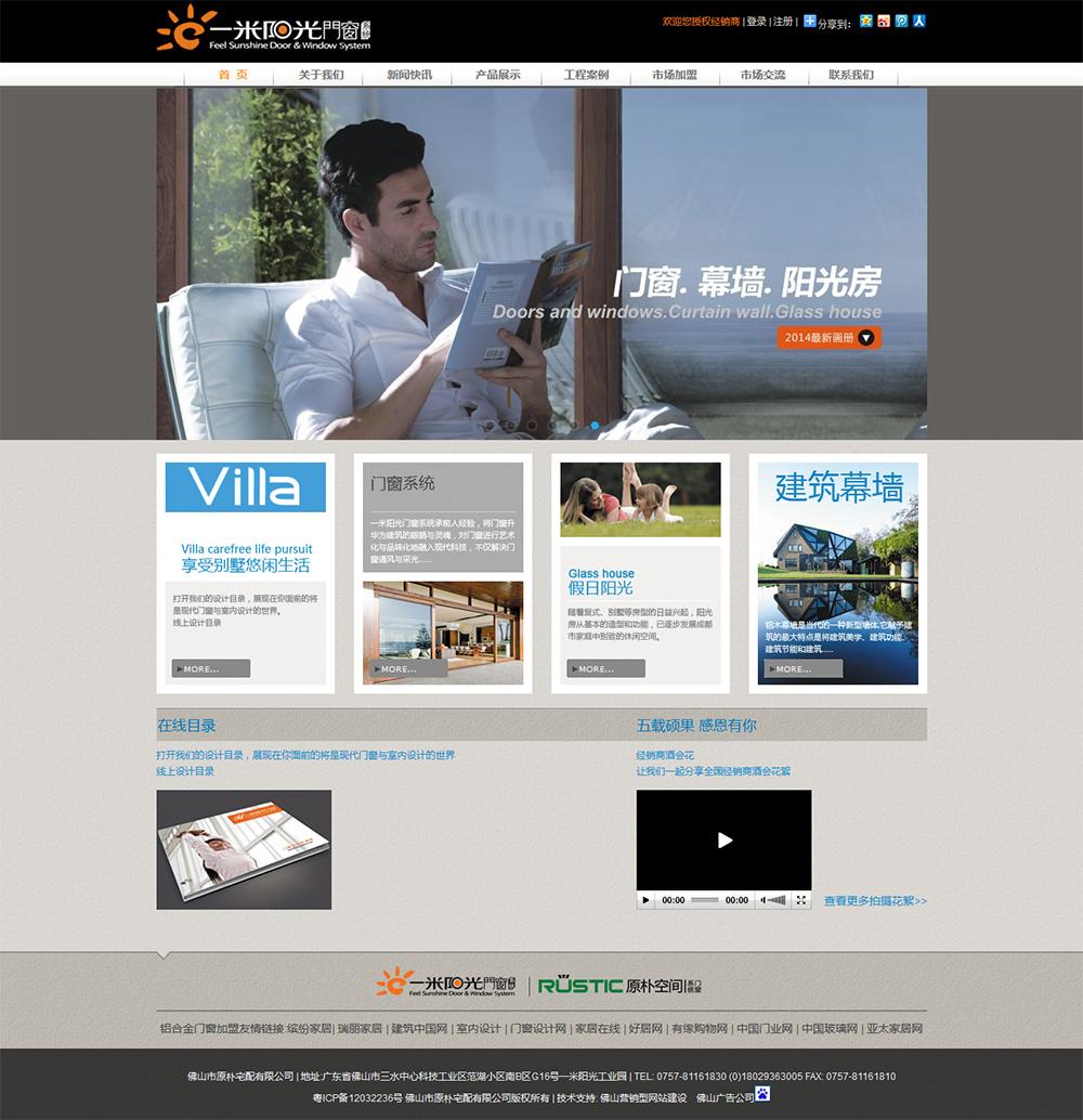一米阳光门窗品牌网站建设案例