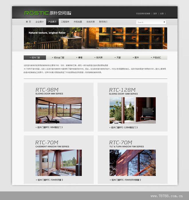 原朴芬兰门窗品牌网站建设案例图片3