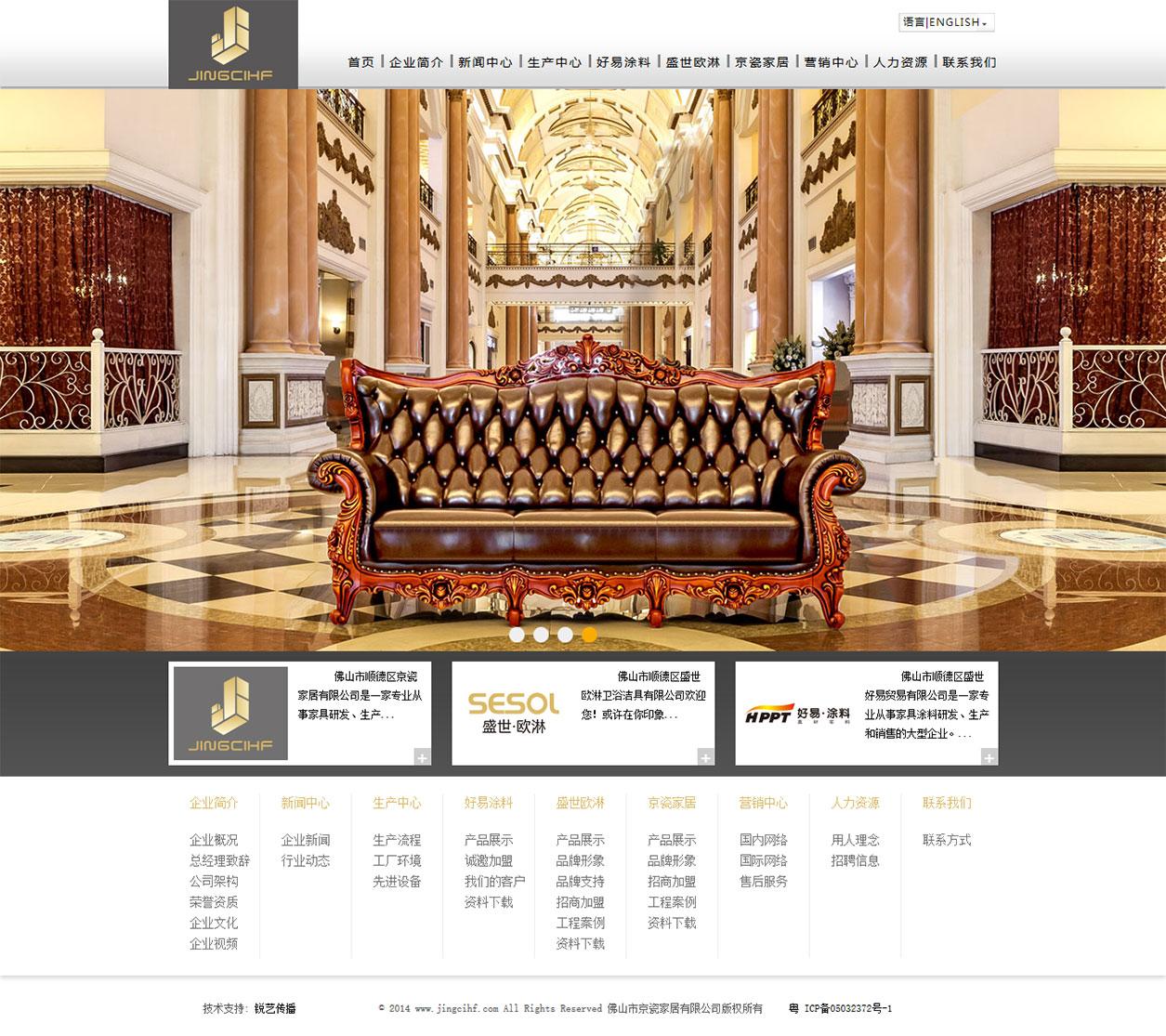 京瓷家居集团网站建设案例