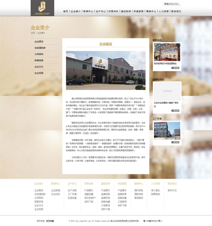 京瓷家居网站建设内页